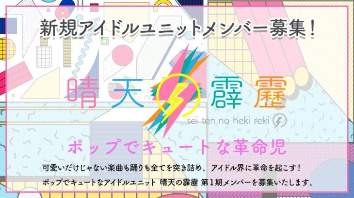 ポップでキュートな革命児 アイドルユニット『晴天の霹靂』第一期メンバー募集!