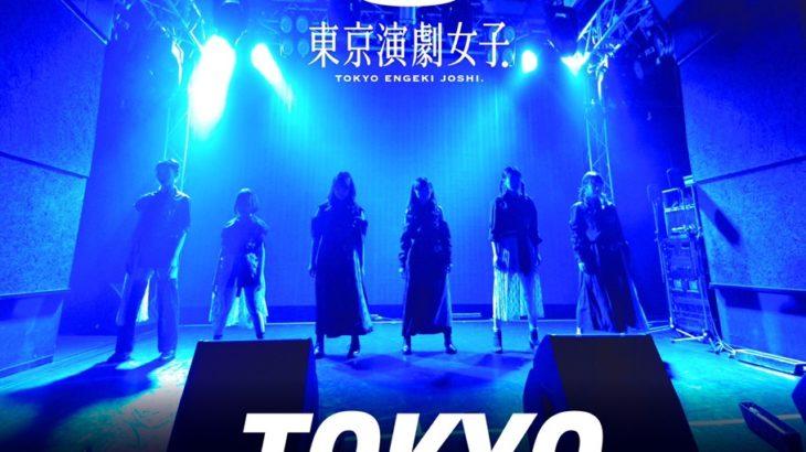 東京演劇女子.サマーオーデション2020