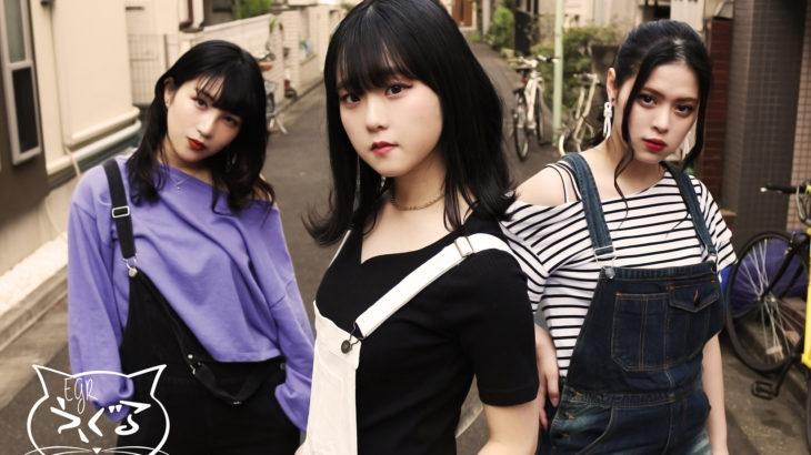 175RのISAKICKプロデュースアイドルユニット『EGR{えぐる}』追加メンバー募集