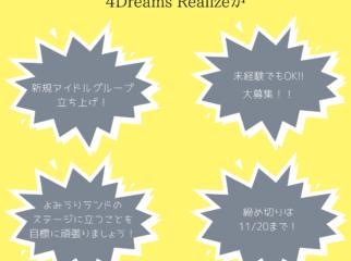 4DR アイドルグループ新規立ち上げオーディション!