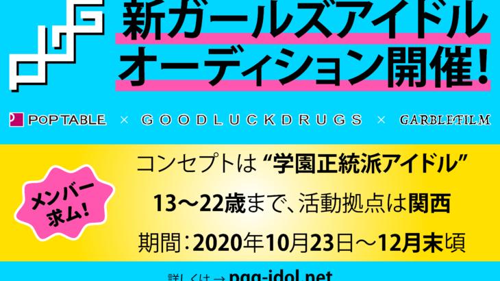 関西でアイドルをしたい13~22歳までの女の子を大募集!!