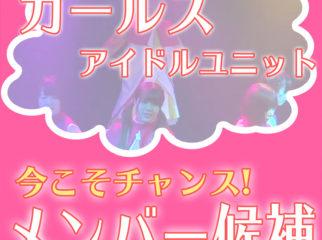 ガールズアイドルユニットメンバー募集!! 一緒に夢を叶えましょう!!
