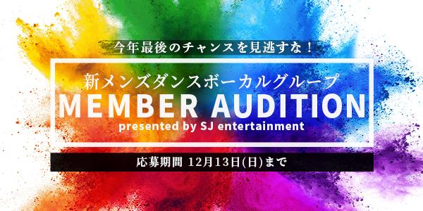 【新メンズダンスボーカル プロジェクト】メンバーオーディション