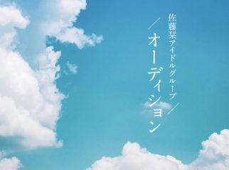 佐藤栞 アイドルグループ オーディション