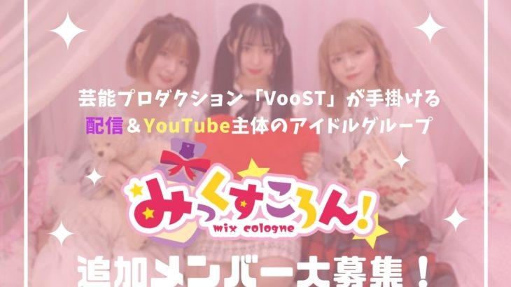 配信やYouTubeで活動中の新規アイドルユニット@追加メンバー募集!