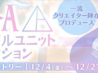 @JAM総合P新アイドルプロジェクトLeirAメンバーオーディション