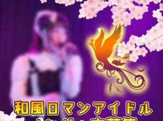 和風ロマンアイドルグループ新メンバー募集!