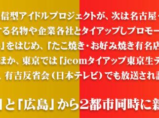 2021年誕生「名古屋」「広島」新アイドル