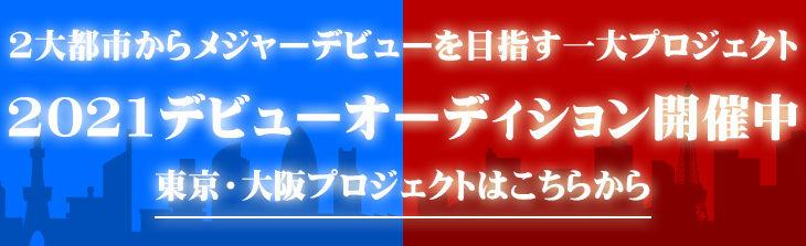 2021年お披露目 東京23区ガールズ新メンバーオーディション