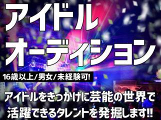 株式会社クール・ジャパン、新アイドルグループメンバーオーディション!